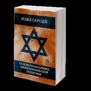 Основополагающие мифы израильской политики
